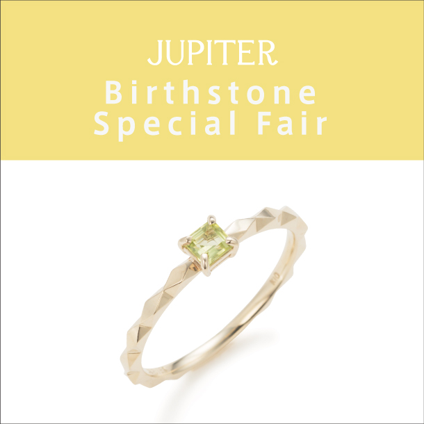 20180730BIRTHSTONE_FAIR_main
